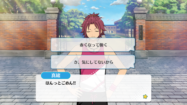 Late Summer Lesson Mao Isara Special Event 1