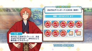 Leo Tsukinaga 2018 New Year Login