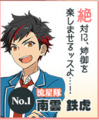 Tetora Nagumo Idol Audition 2 Button Previous