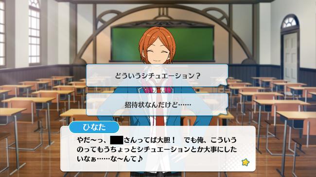Birthday Course Hinata Aoi Normal Event 1
