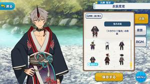 Koga Oogami Onibi Outfit