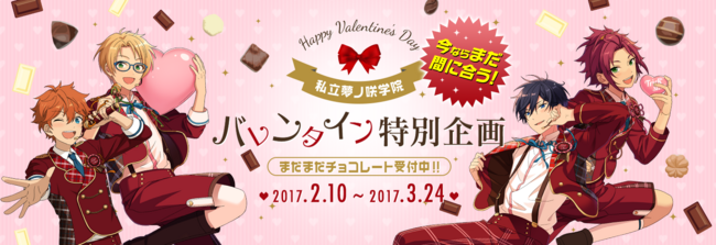 Valentine's Day 2017 header2