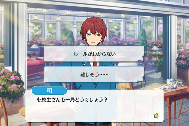 1-B Lesson Tsukasa Suou Normal Event 3