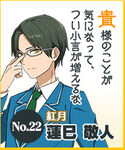Keito Hasumi Idol Audition 1 button