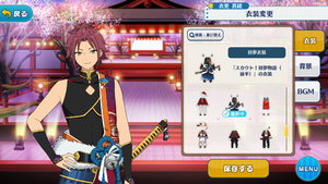 Mao Isara First Dream Outfit