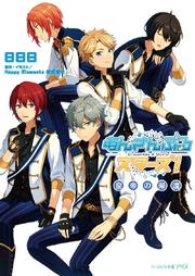 Novel Volume 3 Cover