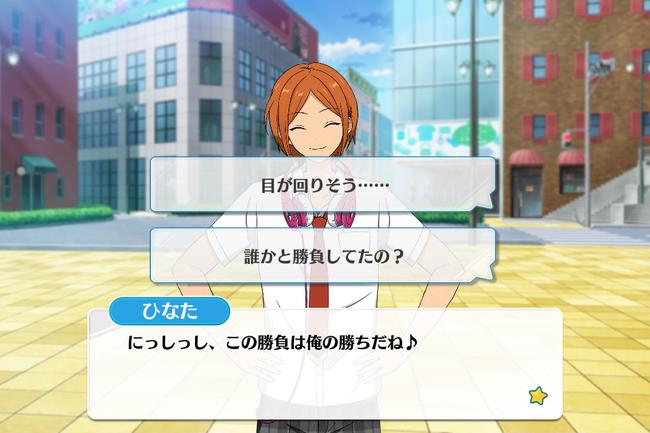 Seven-Colored*Sunshower Festa Hinata Aoi Normal Event 2