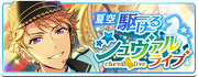 Summer Sky*Galloping Cheval Live Banner