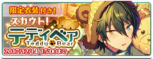 Teddy Bear Banner