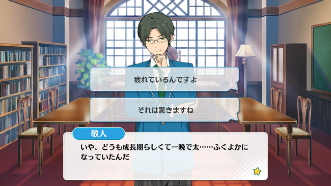 Rail◆The Cat in the Snowy Winter and the Camellia Train Keito Hasumi Normal Event 1
