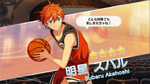 (Scorer of the Blue Sky) Subaru Akehoshi Scout CG