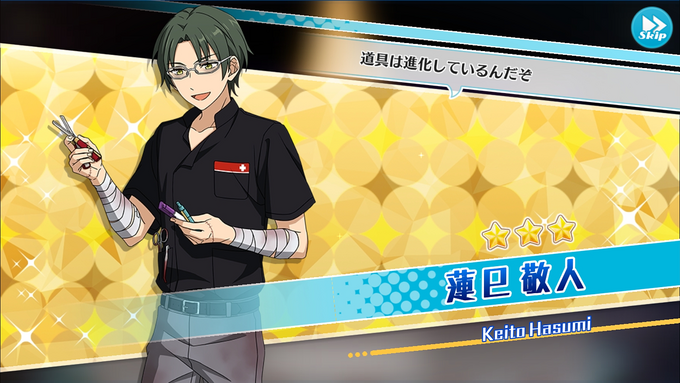 (Tools and Doctor) Keito Hasumi Scout CG