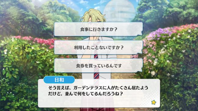 Hiyori Tomoe Mini Event Garden
