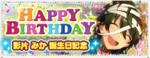 Mika Kagehira Birthday 2019 Banner