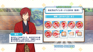 Natsume Sakasaki 2018 New Year Login
