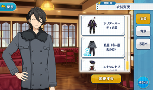 Rei Sakuma Casual (Winter + 2nd Year Appearance) Outfit
