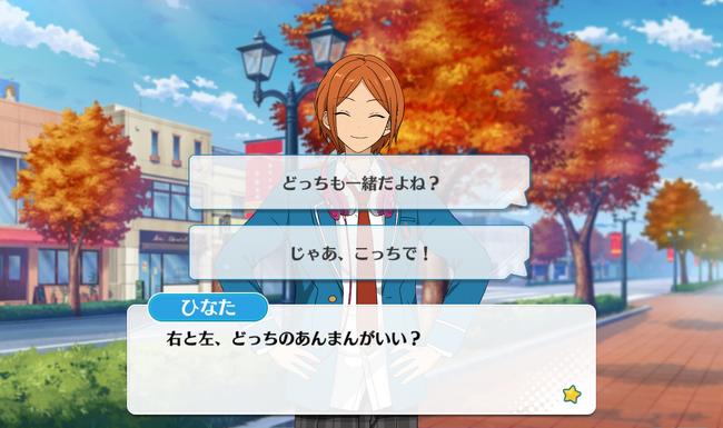Scramble * Toyland in a Dream Hinata Aoi Normal Event 1