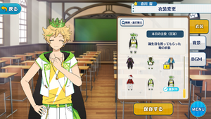 Sora Harukawa Today's Protagonist (Crown) Outfit