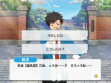 Baton Pass! Repayment Festival of Tears and Bonds/Tetora Nagumo Normal Event