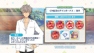 CM Commemoration Login Bonus Second Half Koga Oogami Day 5