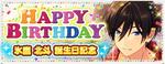Hokuto Hidaka Birthday 2017 Banner