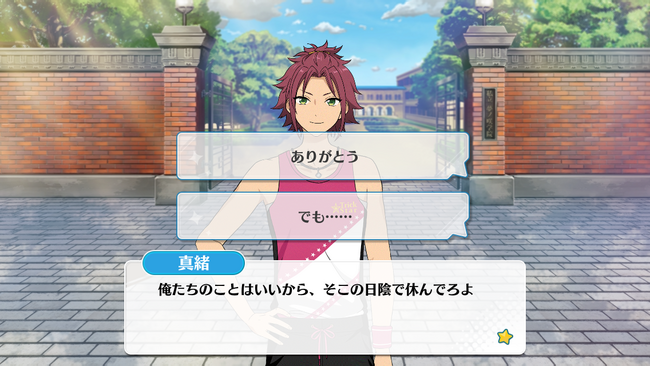 Late Summer Lesson Mao Isara Special Event 2