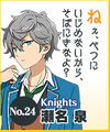 Izumi Sena Idol Audition 1 Button