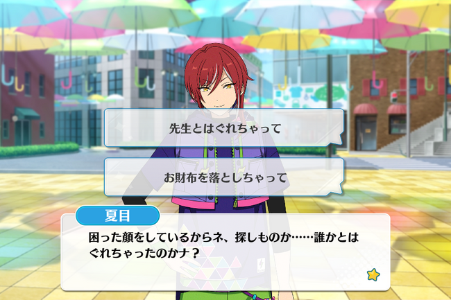 Seven-Colored*Sunshower Festa Natsume Sakasaki Special Event 2