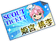 2wink & fine Unit Collection Tori Scouting Ticket
