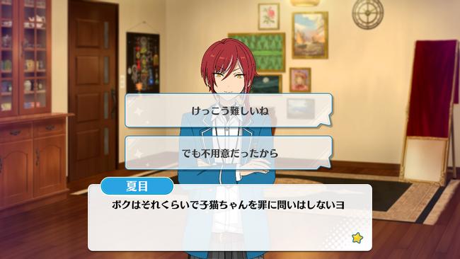 Cunning ◆ Wonder Game Natsume Sakasaki Normal Event 2