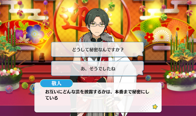 Daikagura! Celebratory New Years Live Keito Hasumi Special Event 3