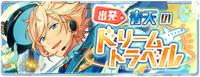 Depart☆Blue Skies Dream Travel Banner