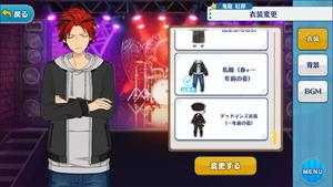 Kuro Kiryu Casual Spring Last Years Appearance Outfit