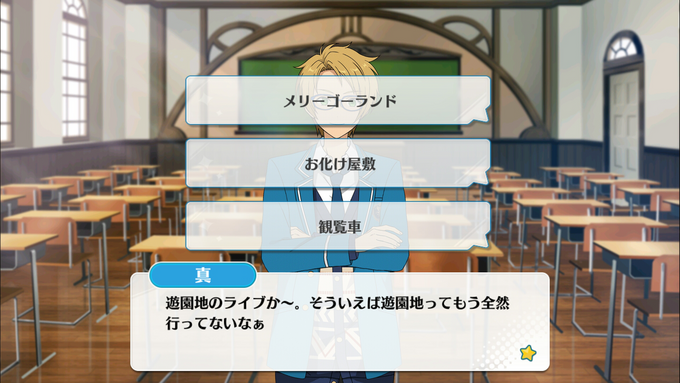 Makoto Yuuki Mini Event Classroom 2
