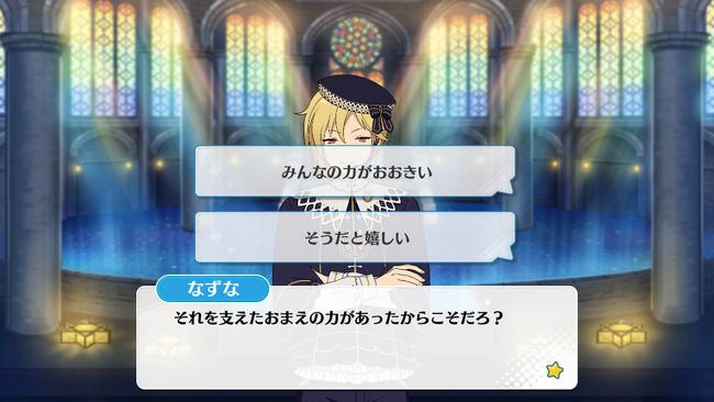 Shine a sparkling starry night festival Nazuma Nito special 3