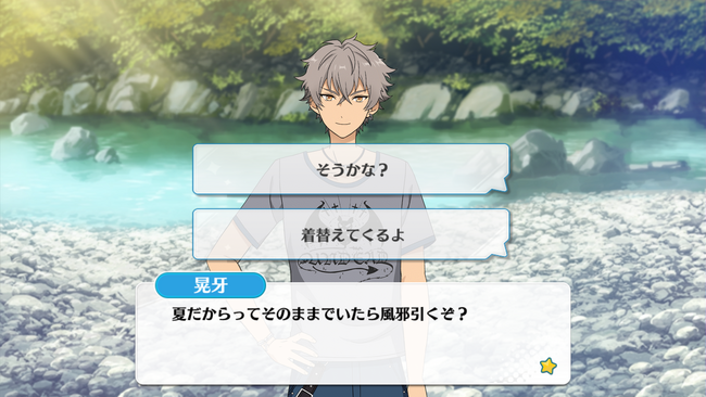 Summer of Clear Skies! Summer Camp Koga Oogami Special Event 3