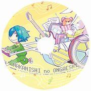 Nakanishi no ongaeshi