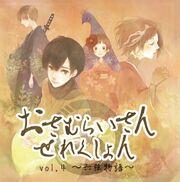 osamuraisan selection vol.4
