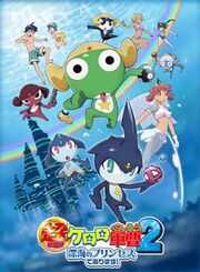 Keroro Gunso the Super Movie 2 The Deep Sea Princess!