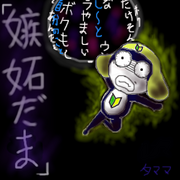 Tamama Shiito Dama by emiemily