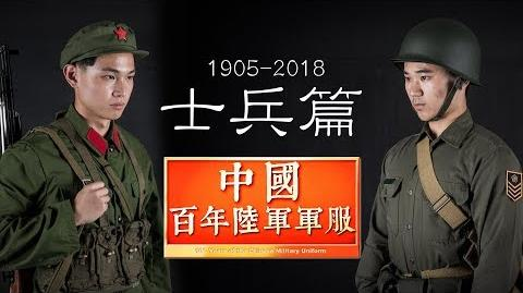 【中國百年陸軍軍服2.0】士兵篇 Chinese Army Uniforms in 100-years (2nd issue) soldiers