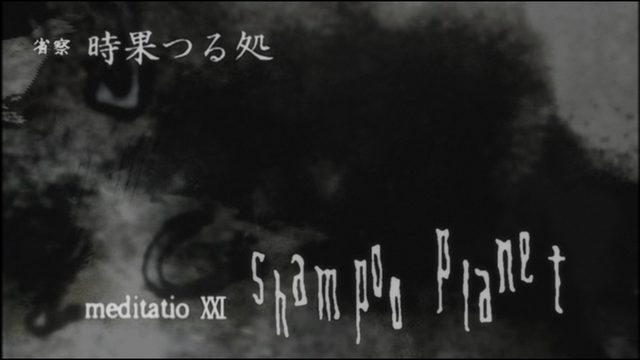 File:Ep21 title.png