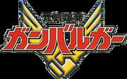 Ganbaruger Logo