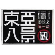 東亜八景ポストカードセット