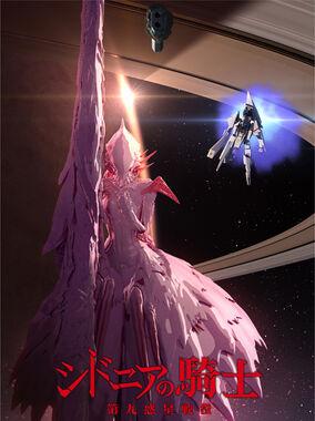 第九惑星戦役