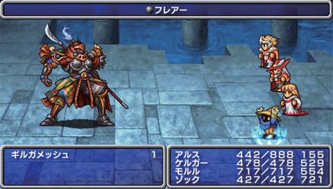 Archivo:FF PSP Gilgamesh.jpg
