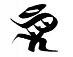 Yevon alphabet