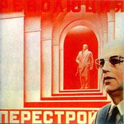 Poster Perestroika