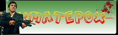 Firma de XMatepoX 2014