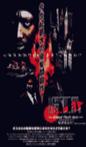 Poster GTA